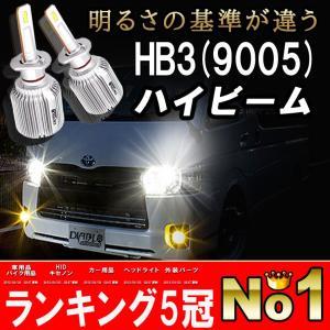 200系 ハイエース レジアスエース 3型 4型 5型 LEDヘッドライト ハイビーム HB3 9005 瞬間点灯 ノイズフリー 8000ルーメン LEDバルブ 6500K 1年保証 2個セット|bigkmartjapan