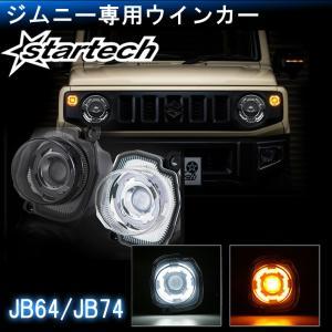 【期間限定】ジムニー JB64W/JB74W系専用 LEDウインカーポジションキット 送料無料