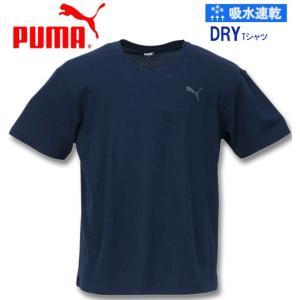 汗っかきなあなたもこれで安心!吸汗速乾機能でドライな着心地が実感できるハニカムTシャツです。 【素材...
