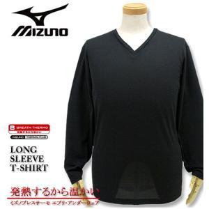 大きいサイズ メンズ MIZUNO ミズノ ブレスサーモ エブリ Vネック 長袖(9分袖)シャツ ブラック 3L 4L 5L 6L