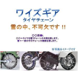 ワイズギアタイヤチェーン130/90-16 18段8L90793-66070|bigmart