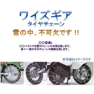 ワイズギアタイヤチェーン110/90-16 16段7L90890-80033|bigmart