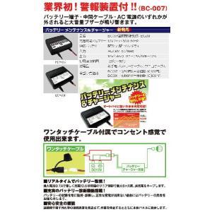 ミツバサンコーワ バッテリーメンテナンス&チャージャー BC007(盗難警報機付)|bigmart