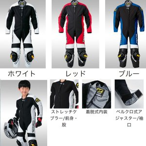 RS タイチ nxl022J022 KIDS LEATHER SUIT J022 キッズ レザースーツ|bigmart