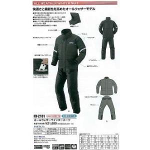 YAMAHA RY-2101 オールウェザースーツ|bigmart