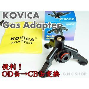 スタンド型 キャンプガスアダプター カセットガスに変換 OD缶からCB缶 キャンプストーブ・ランタン...
