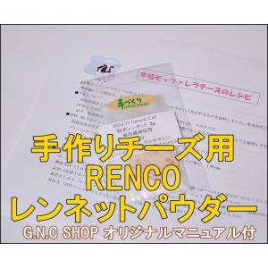 手作りチーズ用 レンネット 粉末3g RENCO Natural Calf (作り方説明書付)使いや...