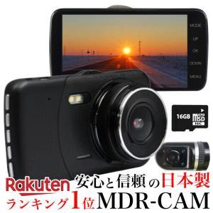 福袋 ドライブレコーダー 前後 日本製 取り付け ドラレコ ステッカー 駐車監視 両面テープ 録画時間 前後カメラ 2カメラ ドライブレコーダー本体 MDR-CAMの画像