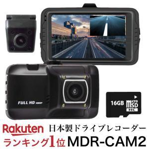 ドライブレコーダー 前後 日本製 取り付け ドラレコ ステッカー 駐車監視 安い 録画時間 前後カメラ 2カメラ ドライブレコーダー本体 MDR-CAM2の画像