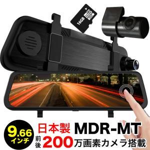 ドライブレコーダー ミラー 前後 ミラー型 日本製 200万画素 電波干渉 対策 ノイズ 前後カメラ...