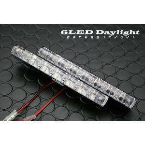 Daylight LEDデイライト(ホワイト・ブルー〕高輝度6LED