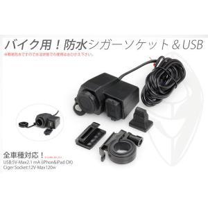 バイク用防水USB ハンドルマウント&貼り付けマウント シガーソケット&USB電源キット 送料無料