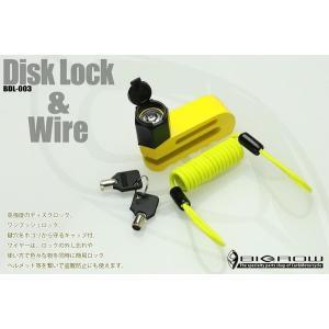 ディスクロック(外し忘れワイヤー付属)bdl-003 メール便送料無料