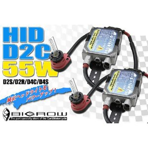HID (D2R/D2S) 55W パワーアップキット