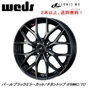 WEDS LEONIS MX ウェッズ レオニス エムエックス 軽自動車 4.5J-14 +45 4H100 パールブラック ミラーカット/チタントップ 2本以上ご注文にて送料無料
