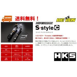 新商品 HKS ハイパーマックス Sスタイル C アルファード ハイブリット (ATH10W) [品番80110-AT202]|bigrun-ichige-store