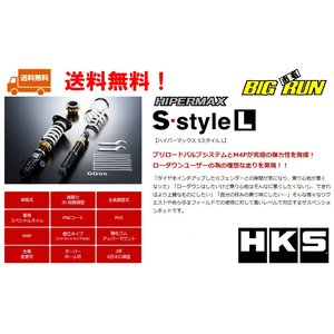 新商品 HKS ハイパーマックス Sスタイル L アルファード (GGH30W, AGH30W 15y/01-17y/12) [品番80130-AT210]|bigrun-ichige-store