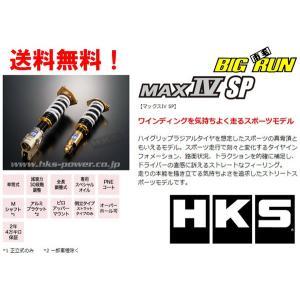 サマーキャンペーン特価 HKS ハイパーマックスシリーズ MAX IV SP サスペンションエラーキャンセラー付 ホンダ シビック・タイプR (FK8) [品番80250-AH003C]|bigrun-ichige-store