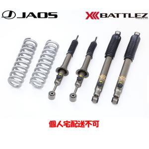 JAOS (ジャオス) BATTLEZ リフトアップセット VFA ver.A [17.09- ハイラックス] ※個人宅発送不可|bigrun-ichige-store