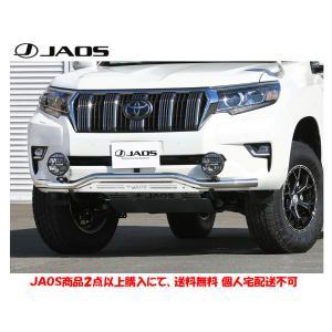 JAOS (ジャオス) フロントスキッドバー 選べる4パターン [17.09- 150プラド] JAOS製品2点以上購入で送料無料 ※個人宅発送不可|bigrun-ichige-store
