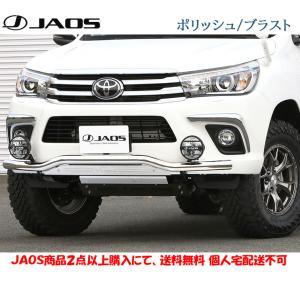 JAOS (ジャオス) フロントスキッドバー 選べる4パターン [17.09- ハイラックス] JAOS製品2点以上購入で送料無料 ※個人宅発送不可|bigrun-ichige-store