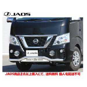 JAOS ジャオス フロントスキッドバー 選べる4パターン [NV350キャラバン/標準 エマージェンシーブレーキ車] JAOS製品2点以上購入で送料無料 ※個人宅発送不可|bigrun-ichige-store