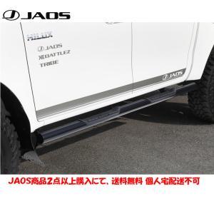 JAOS (ジャオス) サイドステップ ブラック [17.09- ハイラックス] JAOS製品2点以上購入で送料無料 ※個人宅発送不可|bigrun-ichige-store