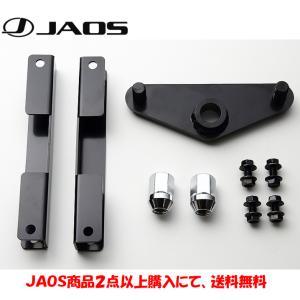 JAOS (ジャオス) スペアホイールキャリアスペーサーキット [14.08-15.07 ランドクルーザー 70系] JAOS製品2点以上購入で送料無料|bigrun-ichige-store