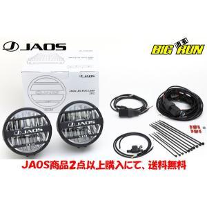 JAOS (ジャオス) フォグランプ 26C クリア [汎用 ] JAOS製品2点以上購入で送料無料|bigrun-ichige-store