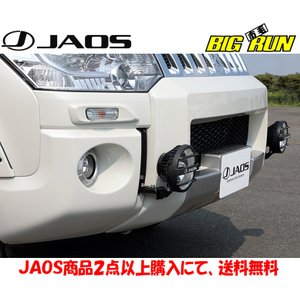 JAOS (ジャオス) LEDフォグランプブラケットセット クリアー [07.01- デリカ D:5] JAOS製品2点以上購入で送料無料|bigrun-ichige-store