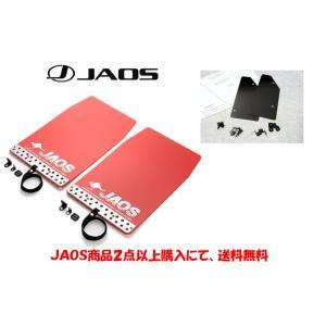 JAOS (ジャオス) マッドガードIII&車種別取...