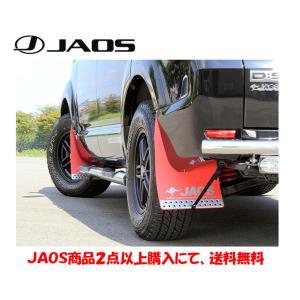 JAOS (ジャオス) マッドガードIII フロント&amp...