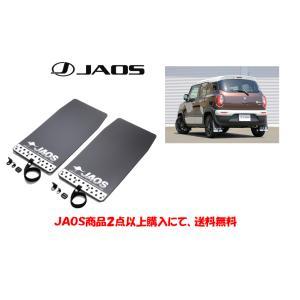 JAOS (ジャオス) マッドガードIII&車種別取付キット フロント&リヤセット [ブラック] [17.12- クロスビー] JAOS製品2点以上購入で送料無料 bigrun-ichige-store