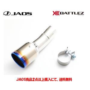 JAOS (ジャオス) BATTLEZ マフラーカッター Ti [12.01- GG2W アウトランダー] JAOS製品2点以上購入で送料無料|bigrun-ichige-store