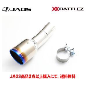 JAOS (ジャオス) BATTLEZ マフラーカッター Ti [13.12- 32系 エクストレイル] JAOS製品2点以上購入で送料無料|bigrun-ichige-store