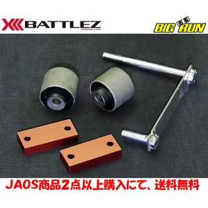 JAOS BATTLEZ ジャオス バトルズ アシストキット [98.10-18.02 ジムニー J...