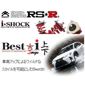 RS-R Best☆i rsr best i アップ&ダウン仕様 トヨタ RAV 4 MXAA52 [FF/2000 NA] BIT074M ポイント2倍!|bigrun-ichige-store