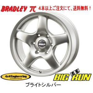4X4エンジニアリング ブラッドレー π 選べるホイールカラー [8.0J-17 6H139.7] 4本以上[数量4〜以上]ご注文にて、送料無料!|bigrun-ichige-store