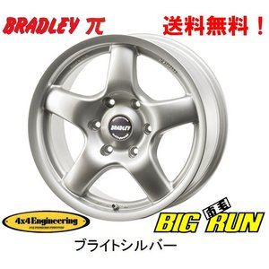 4X4エンジニアリング ブラッドレー π 選べるホイールカラー [8.0J-17 6H139.7] お得な4本セット 送料無料|bigrun-ichige-store