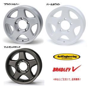 4X4エンジニアリング ブラッドレー V 選べるホイールカラー [5.5J-16 +22 5H139.7] 4本以上[数量4〜以上]ご注文にて、送料無料!|bigrun-ichige-store