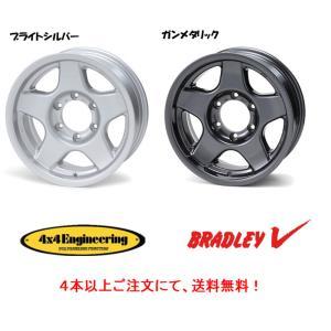 4X4エンジニアリング ブラッドレー V 選べるホイールカラー [6.5J-16 -5 6H139.7] 4本以上[数量4〜以上]ご注文にて、送料無料!|bigrun-ichige-store