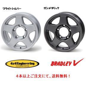 4X4エンジニアリング ブラッドレー V 選べるホイールカラー [6.5J-16 +25 5H150] 4本以上[数量4〜以上]ご注文にて、送料無料! bigrun-ichige-store
