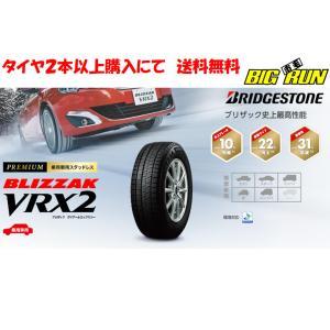 2018年製 BRIDGESTONE BLIZZAK VRX2 ブリヂストン ブリザック vrx 2 145/80R13 2本以上ご注文にて送料無料|bigrun-ichige-store