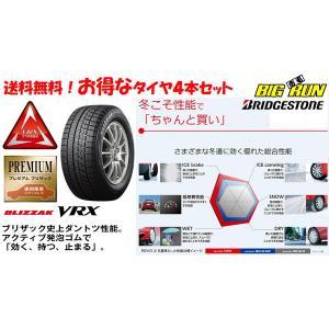 2018年製 BRIDGESTONE BLIZZAK VRX ブリヂストン ブリザック vrx 155/65R13 お得なタイヤ単品4本送料無料|bigrun-ichige-store