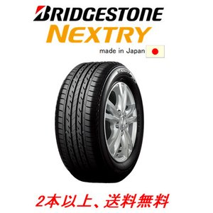 日本製 2018年製 ブリヂストン NEXTR...の関連商品3