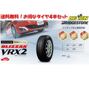 2018年製 BRIDGESTONE BLIZZAK VRX2 ブリヂストン ブリザック vrx 2 155/65R14 お得なタイヤ単品4本送料無料|bigrun-ichige-store