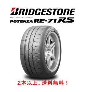 ブリヂストン POTENZA RE-71RS ポテンザ re71rs 245/35R19 93W XL スポーツタイヤ 2本以上ご注文にて送料無料