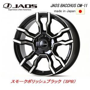 期間限定特価 JAOS ジャオス BACCHUS CM-11[スモーク/ポリッシュ/ブラック 8.5J-20 +18 6H139.7] お得な4本SET 送料無料 ※個人宅発送不可|bigrun-ichige-store