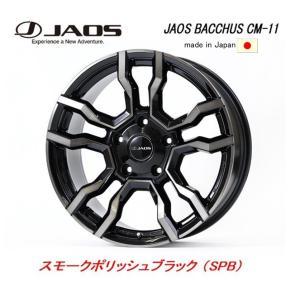 期間限定特価 JAOS ジャオス BACCHUS CM-11[スモーク/ポリッシュ/ブラック 9.5J-20 5H150] お得な4本SET 送料無料 ※個人宅発送不可|bigrun-ichige-store