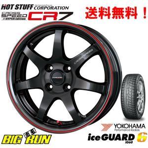 ヨコハマ アイスガード シックス  iceGUARD 6 iG60 165/50R15 & CROSS SPEED HYPER EDITION クロススピード ハイパーエディション CR7|bigrun-ichige-store